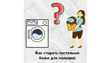 Как стирать постельное белье для малышей
